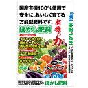 【代引不可】国産有機100%ぼかし肥料「有機の力」15kg