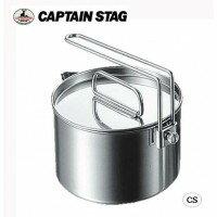 CAPTAIN STAG キャンピングケットルクッカー 14cm 1.3L M-7296