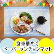 食卓華やぐペーパーランチョンマット(オーナメント)