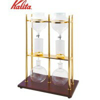 Kalita(カリタ)水出しコーヒー器具水出し器10人用ゴールドW45089