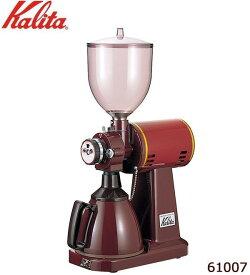 Kalita(カリタ)業務用電動コーヒーミルハイカットミルタテ型61007