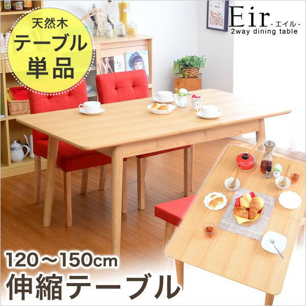 幅120-150の伸縮式天板!ダイニングテーブル単品【-Eir-エイル】:スリーアール
