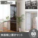 Alnair 鏡面食器棚 60cm幅 上置きセット