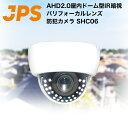 屋内用ドーム型監視カメラ AHD2.0 屋内ドーム型IR暗視 バリフォーカルレンズ 屋内用防犯カメラ