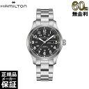 [正規品] ハミルトン 腕時計 カーキ フィールド デイデイト メンズ メタル H70535131 Hamilton ビジネス プレゼント ギフト 記念日 [60回無金利可]