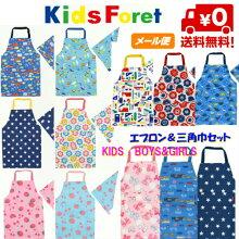 【メール便可】KidsForetキッズフォーレ三角巾付キッズエプロン