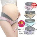 送料無料 マタニティショーツ ローライズ レディース 4枚セット 下着 インナー マタニティ 産前 産後 妊娠中のパンツ 妊婦ショーツ やわらか