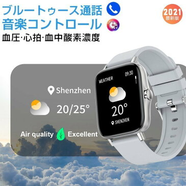 2021 母の日 ブルートゥース通話機能 スマートウォッチ 血中酸素 血圧 心拍 日本製センサー 歩数 腕時計 通話機能付き レディース メンズ 活動量計 line対応 睡眠検測 iphone Android対応 プレゼント