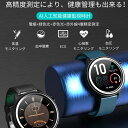 スマートウォッチ 日本製センサー 心電図 血中酸素 体温測定 血圧測定 多機能 レディース メンズ スマートブレスレット 日本語対応 おしゃれ IP68防水 日本語 説明書 着信通知 睡眠計 睡眠検測 腕 iphone 対応 android 対応 2021 腕時計