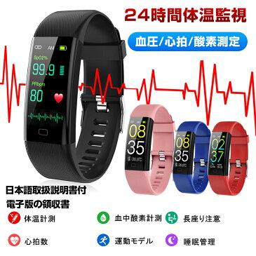 母の日 早割 スマートウォッチ 日本製センサー 血中酸素 体温測定 血圧測定 心拍計 腕時計 レディース メンズ 着信通知 睡眠計 睡眠検測 IP67防塵防水 日本語 説明書 iphone android 対応