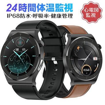 スマートウォッチ 体温測定 血圧測定 血中酸素 心電図 レディース メンズ 多機能 腕時計 iPhone Android 活動量計 歩数 呼吸率 スマートブレスレット 健康管理 日本語対応 IP68防水 プレゼント