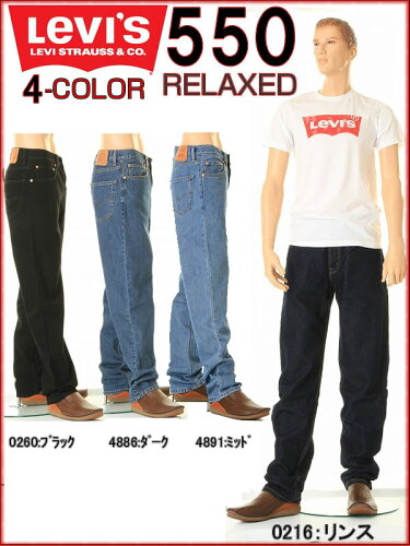 Levi's 550 RELAXED FIT JEANS リーバイス 550 ジーンズ 00550 リラックスフィット ストレート ジ...