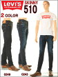 NEWLevis 05510-0249-0243 スキニー フィット 2カラー(リンス/ダー...
