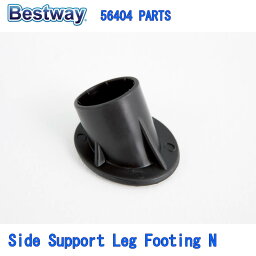 Bestway 56404 PARTS Side Support Leg Footing N ベストウェイ プール 部品