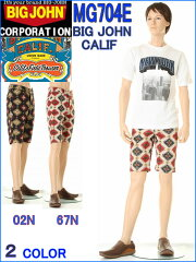 BIGJOHN CALIF HALF PANTS【ビックジョン カリフ ハーフパンツ】【楽天最安値挑戦】【特別価格...