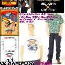 【レビューを書くと】【送料無料】【10%超OFF】BIG JOHN(ビッグジョン)70th ANNIVERSARY MODEL...