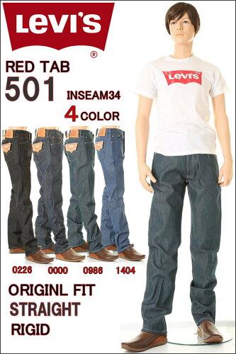 リーバイス501ジーンズ レングス L34 Levi's 501 RIGID 00501-0000-0226-1404-0986 インディゴ ブ...