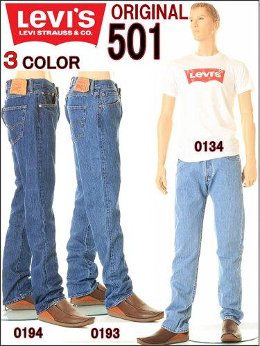 Levi's USA限定モデル00501-0134-0193-0194(リー...