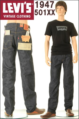 LEVI'S 47501-0117-0167 リーバイス ヴィンテージ クロージング 501xx LEVIS VINTAGE CLOTHING JEA...