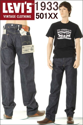 LEVIS VINTAGE CLOTHING 1933 33501-0119-0048 リーバイス ヴィンテージクロージング 501xx MADE I...