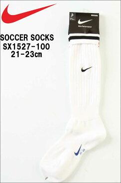 NIKE ナイキ SX1527 100 ジュニア ストッキング Nike Performance 21cm〜23cm ホワイト サッカー ソックス【NIKE ナイキ ソックス インナーウェア サッカー sx1527-100 21〜23センチ ホワイト ブラック 靴下 日本製】