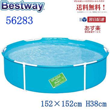 Bestway 56283 Rectangular Frame Pool ベストウェイ マイファースト フレイム 152×152cmレクタングラ フレームプール 正方形 プール 幅152cm高さ38cm【送料無料 あす楽 アメリカで大人気の楽しい ビニールプール ビッグプ−ル 空気入れ不要 組立簡単 フレーム 安定感抜群】