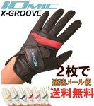 イオミック/IOMICX-Glove(エックスグローブ)2枚でメール便【送料無料】イオミックグリップと相性抜群!【激安】カラーバリエーションあり