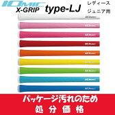 イオミック/IOMIC X-GRIP type LJ 【処分品】エックスグリップ レディース ジュニア 【送料無料】  ゴルフ グリップ