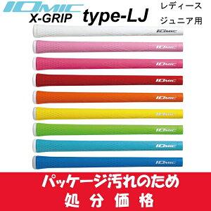 イオミック/IOMICX-GRIPtypeLJ【処分品】エックスグリップレディースジュニア【送料無料】ゴルフグリップ