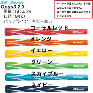 イオミック/IOMICStickyOpus32.3【処分品】【送料無料】ゴルフスティッキーグリップオーパス32.3