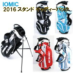 IOMIC/イオミック2016スタンドキャディーバック9インチ【数量限定】【送料無料】