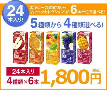 お中元 選べるエルビー果汁100%フルーツセレクション24本セット(4種類×6本) 母の日 内祝い 出産祝い お礼 オフィス 備蓄