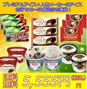 お買い得 アイスクリーム