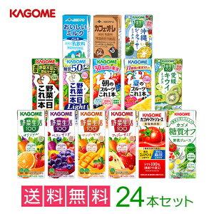 お中元 カゴメの野菜ジュース24本 14種類から4種類も選べる福袋♪(4種類×6本)