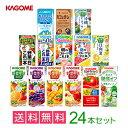 お中元 カゴメの野菜ジュース24本 14種類から4種類も選べる福袋♪……