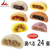 井村屋 冷凍食品 選べる福袋中華まん 24個入り 肉まん あんまん カレーまん ピザまん ショコラまん 安納芋まん チーズ肉まん 業務用