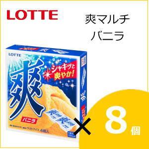 ロッテアイス 爽マルチ バニラ 360ml(90ml×4)×8個入り ss10