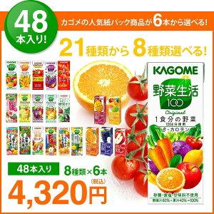 お中元 カゴメの野菜ジュース&エルビー果汁100%ジュース48本  19種類から8種類も選べる♪(8種類×6本) お礼 お返し 内祝い 出産祝い お祝 オフィス 備蓄