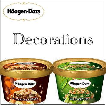 ハーゲンダッツ デコレーションズ 6個単位で選べる12個セット