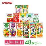 敬老の日 カゴメの野菜ジュース48本セット 14種類から8種類選べる(8種類×6本) お礼 お返し 内祝い 出産祝い お祝 オフィス 備蓄