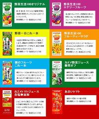 カゴメの野菜ジュース&エルビー果汁100%ジュース48本