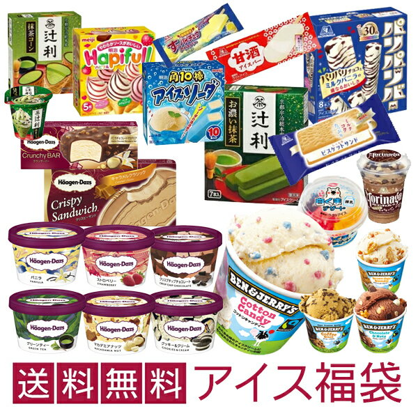 超お買い得アイスクリーム福袋(中身は当店にお任せ)合計40〜50個のアイスクリームが入って送料無料!