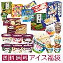 超お買い得! アイスクリーム福袋 (中身は当店にお任せ)合計40〜50個のアイスクリームが入って送料...