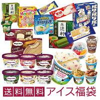 アイスクリーム福袋