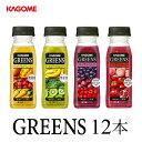 カゴメ グリーンズ 12本 3種類から3本単位で選び放題 スムージー greens smoothie s101912