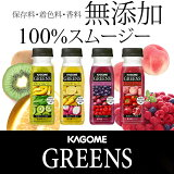 カゴメ グリーンズ 12本 3種類から3本単位で選び放題 スムージー greens smoothie