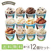ベン&ジェリーズ12個セット 中身は当店にお任せ アイスクリーム ギフト アイス 【送料無料】Ben&Jerrys お中元 お礼 お返し 内祝い 出産祝い お祝