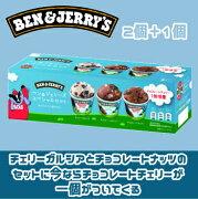 オフクーポン ジェリーズ スペシャル チェリー ガルシア チョコレートナッツ・チョコレートチェリー トレード