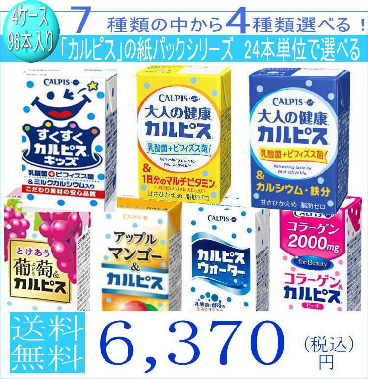 【38%OFF】「カルピス」シリーズ 7種類から4種類選べる96本