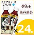 「健茶王」黒豆黒茶 350ml×24本 特定保健用食品 ssof